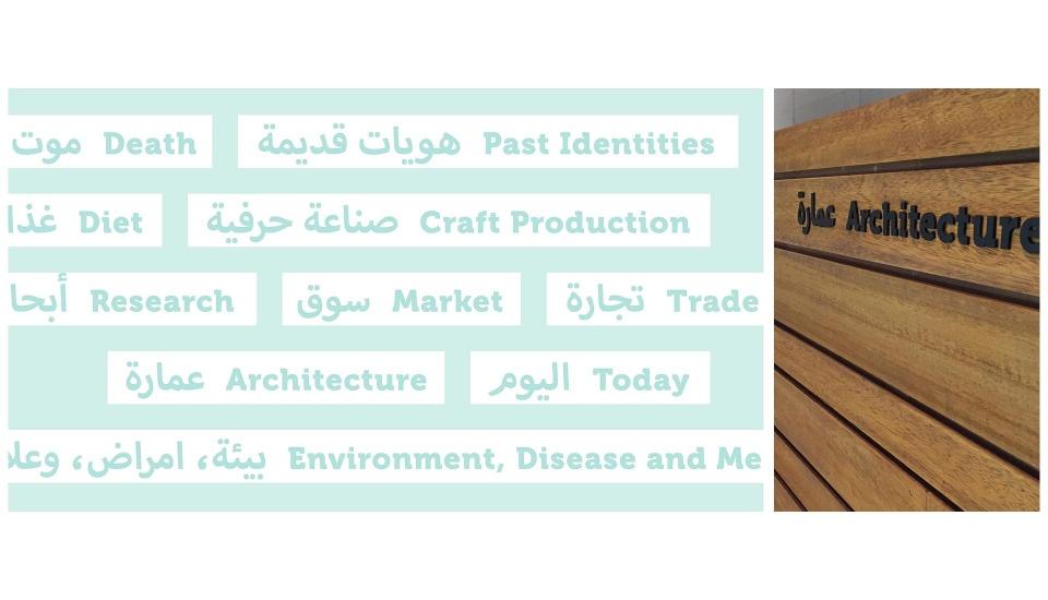 MUSÉE DE LA MOSQUÉE AL-KHAMIS (BAHREIN)